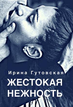 zhestkiy-seks-v-romane-kogda-ee-konchina-techet-iz-pizdi